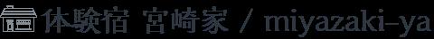 体験宿 宮崎家 / miyazaki-ya